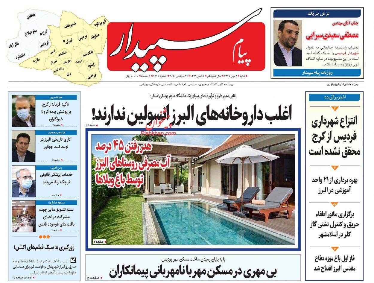 عناوین اخبار روزنامه پیام سپیدار در روز شنبه ۵ مهر