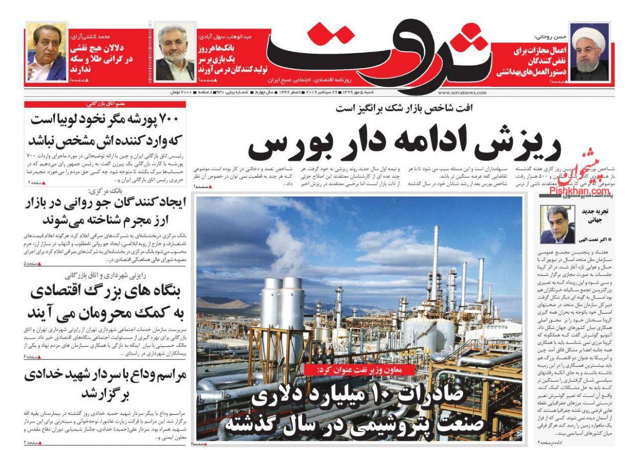 عناوین اخبار روزنامه ثروت در روز شنبه ۵ مهر