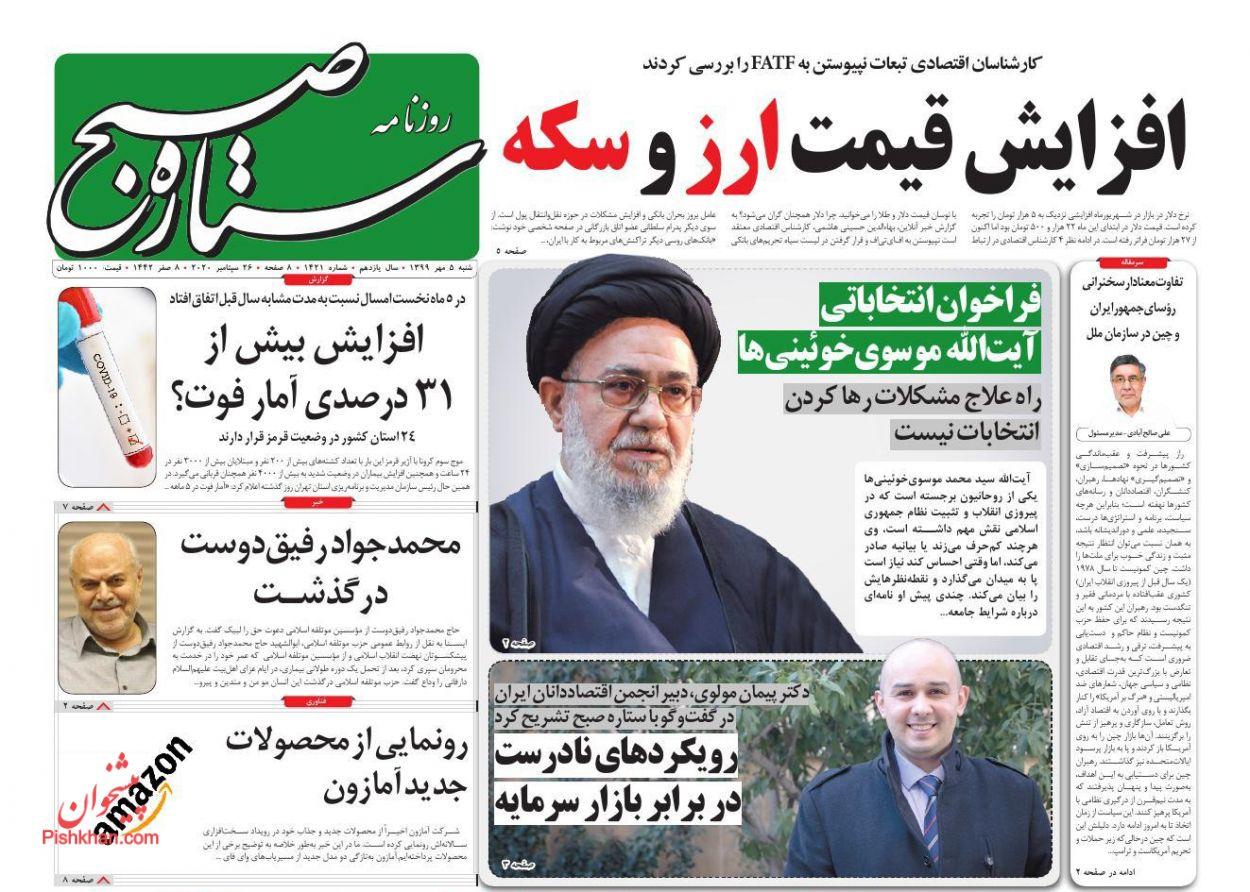 عناوین اخبار روزنامه ستاره صبح در روز شنبه ۵ مهر