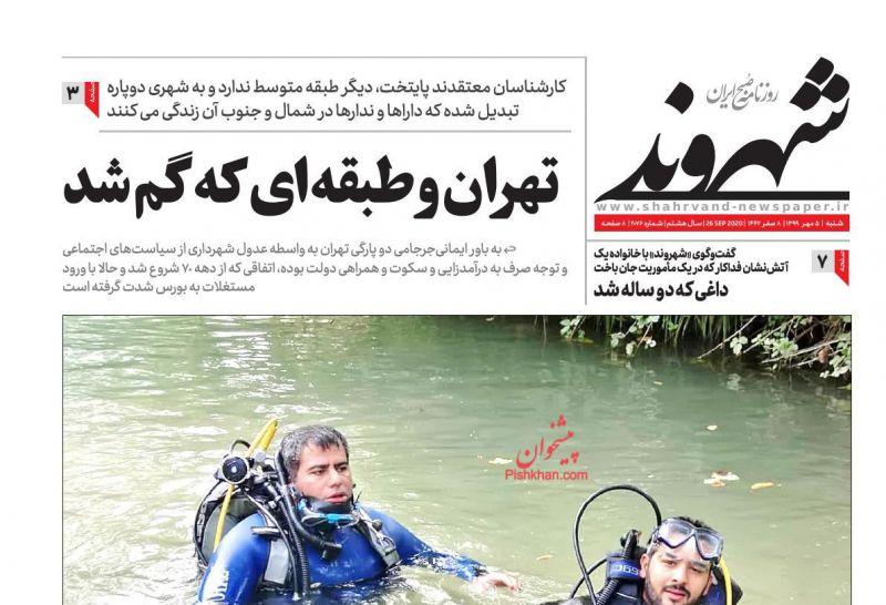 عناوین اخبار روزنامه شهروند در روز شنبه ۵ مهر