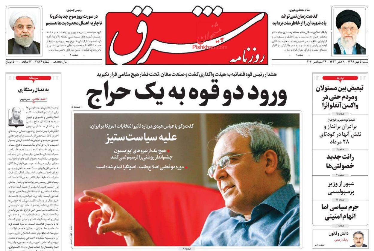 عناوین اخبار روزنامه شرق در روز شنبه ۵ مهر