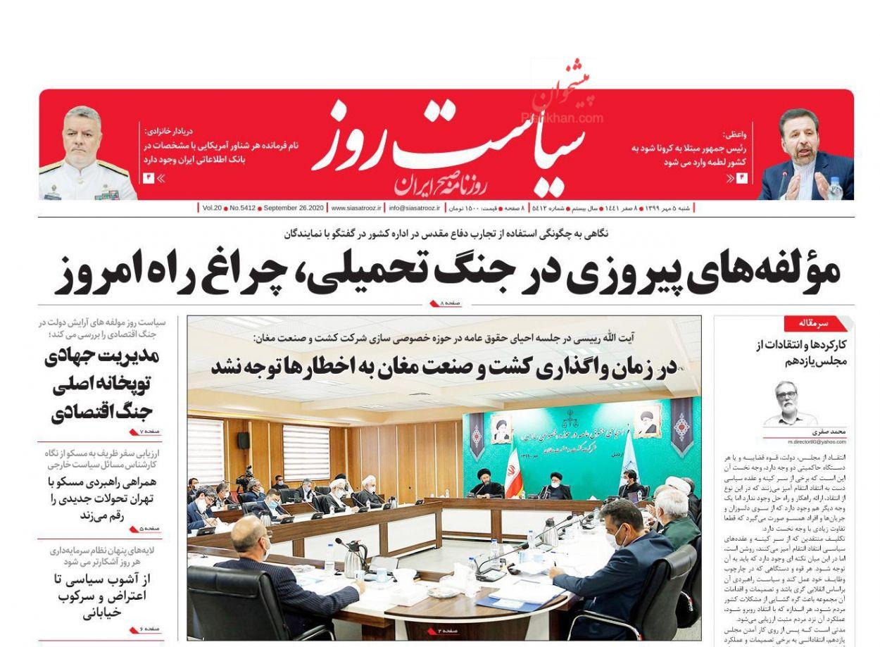 عناوین اخبار روزنامه سیاست روز در روز شنبه ۵ مهر