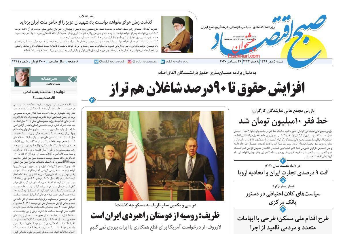 عناوین اخبار روزنامه صبح اقتصاد در روز شنبه ۵ مهر