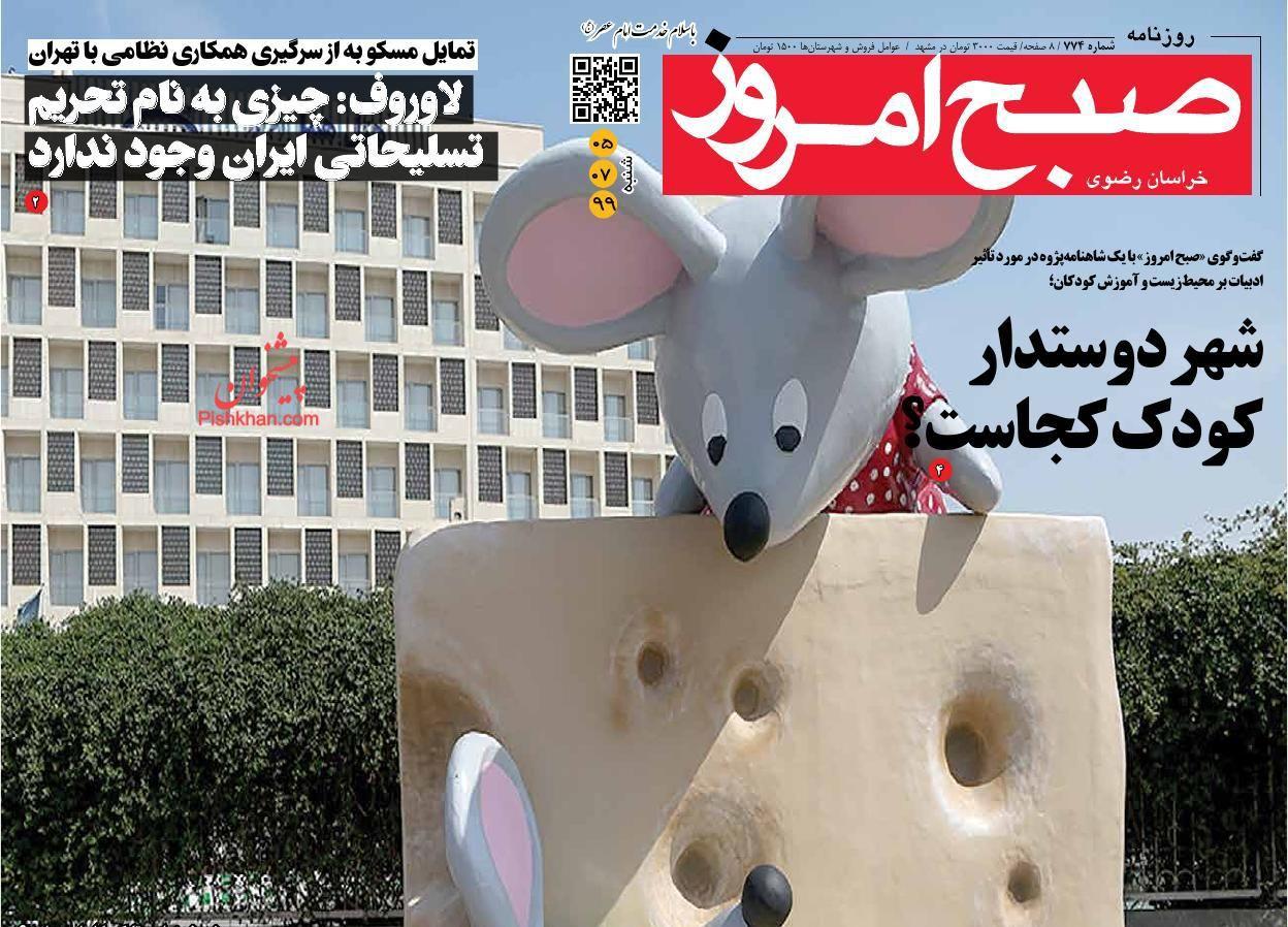 عناوین اخبار روزنامه صبح امروز در روز شنبه ۵ مهر
