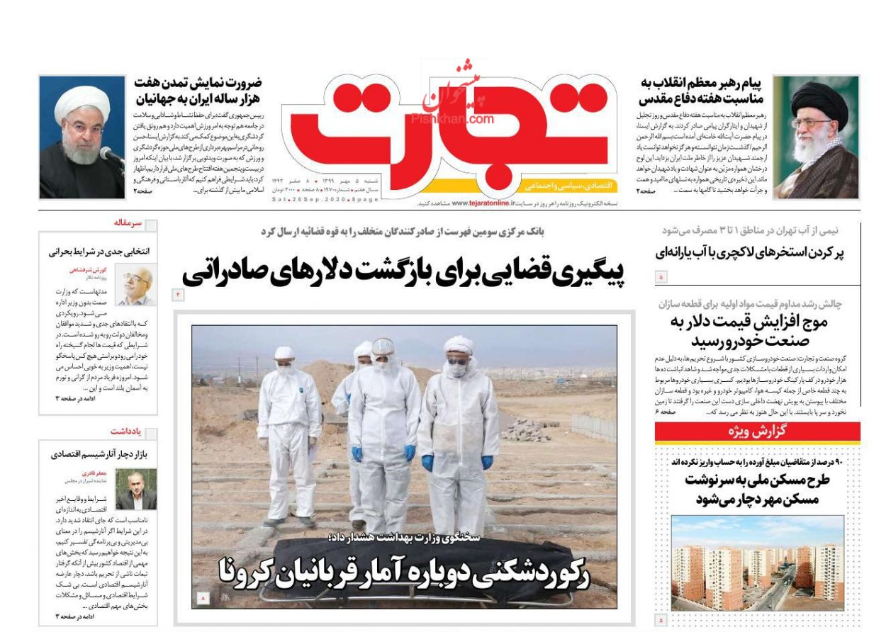 عناوین اخبار روزنامه تجارت در روز شنبه ۵ مهر