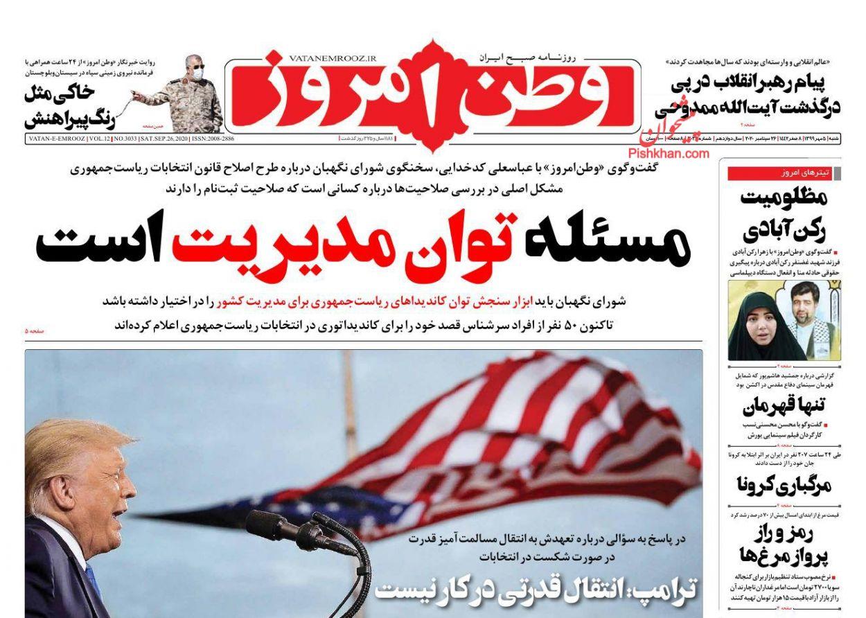 عناوین اخبار روزنامه وطن امروز در روز شنبه ۵ مهر