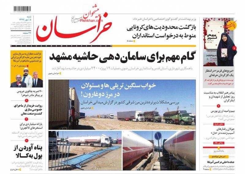 عناوین اخبار روزنامه خراسان در روز شنبه ۵ مهر