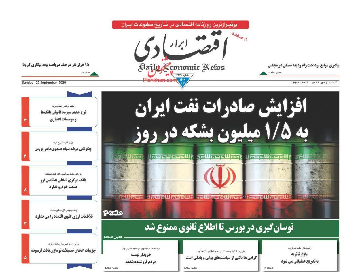 عناوین اخبار روزنامه ابرار اقتصادی در روز یکشنبه ۶ مهر