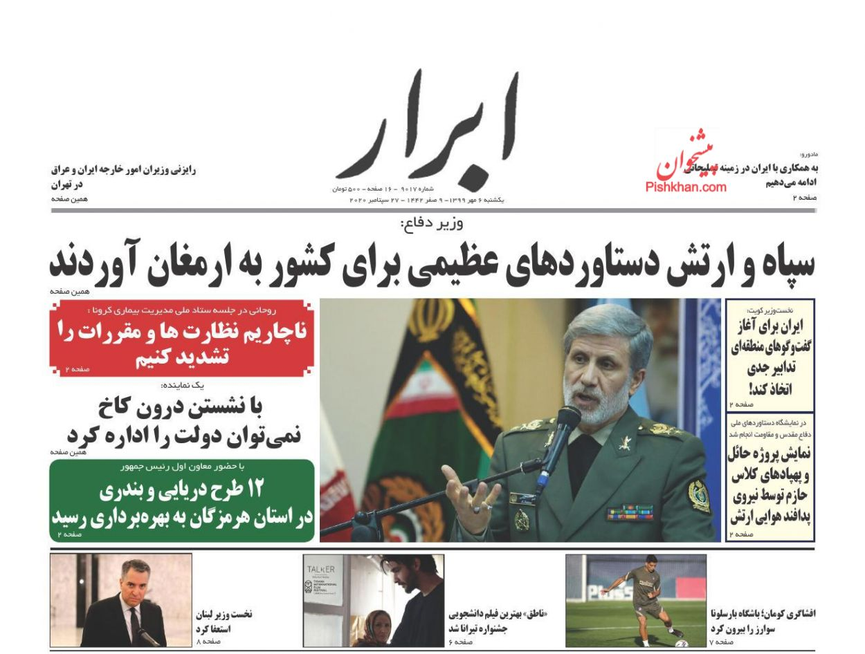 عناوین اخبار روزنامه ابرار در روز یکشنبه ۶ مهر
