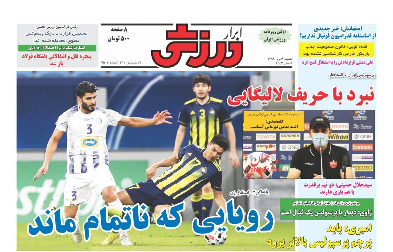 عناوین اخبار روزنامه ابرار ورزشى در روز یکشنبه ۶ مهر