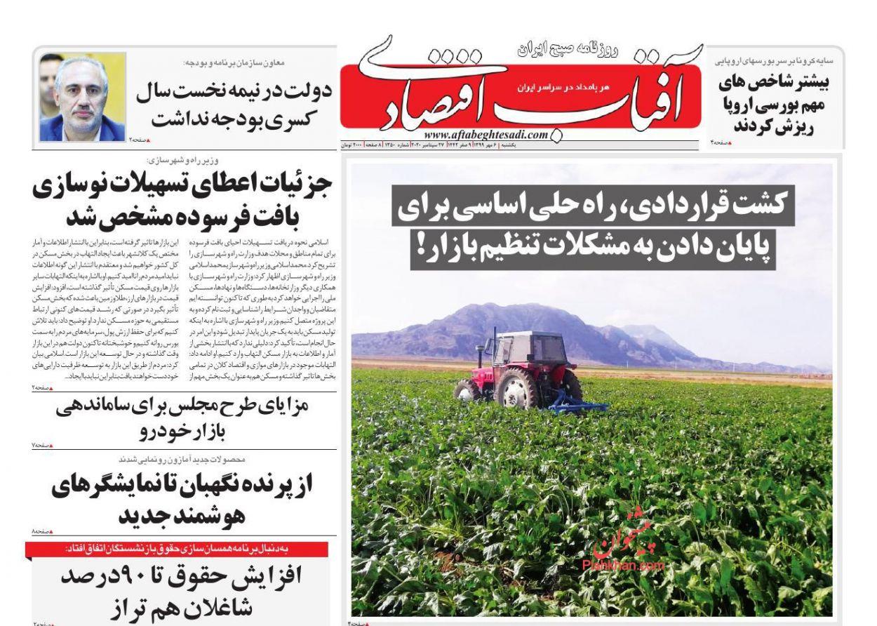 عناوین اخبار روزنامه آفتاب اقتصادی در روز یکشنبه ۶ مهر