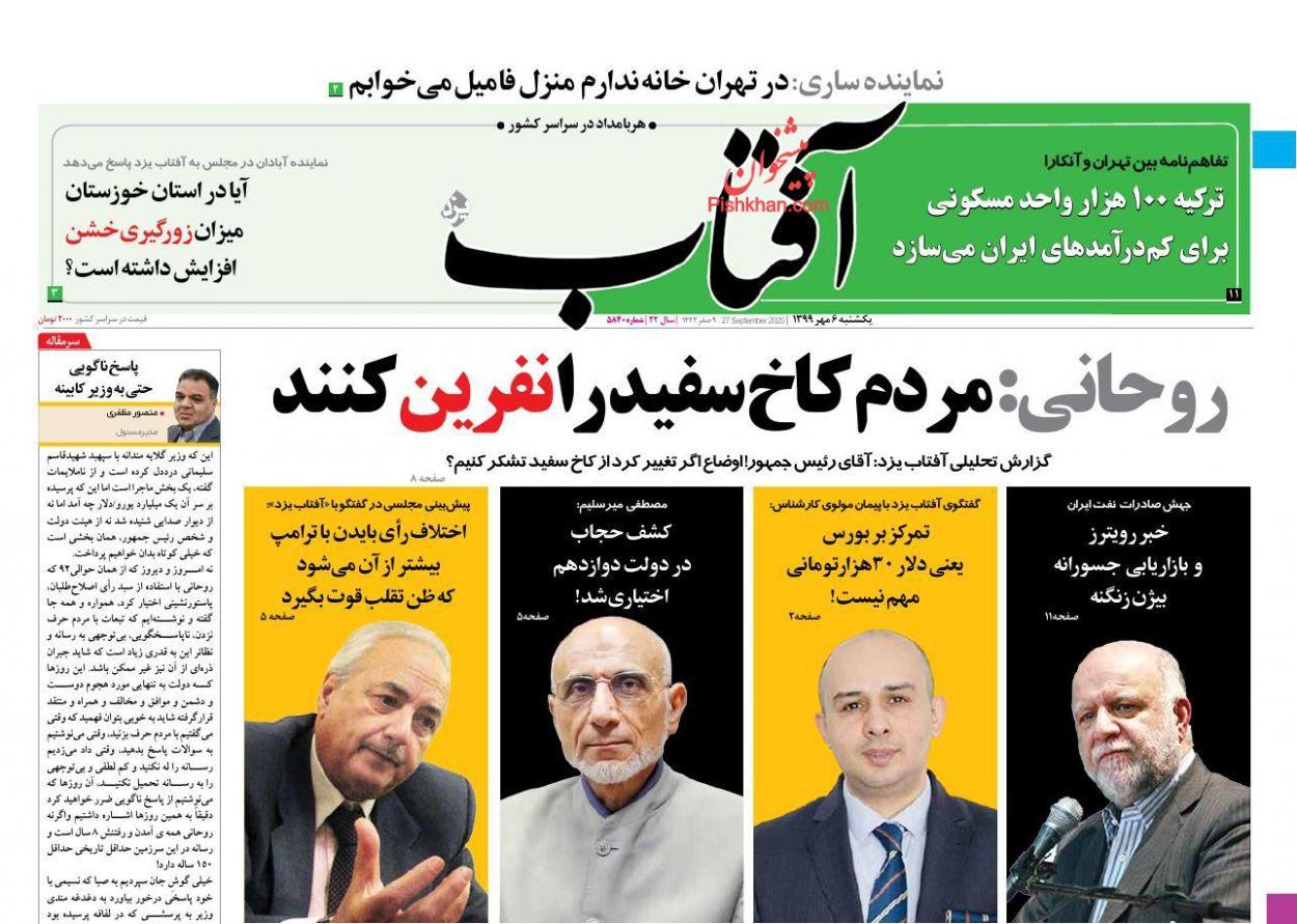 عناوین اخبار روزنامه آفتاب یزد در روز یکشنبه ۶ مهر