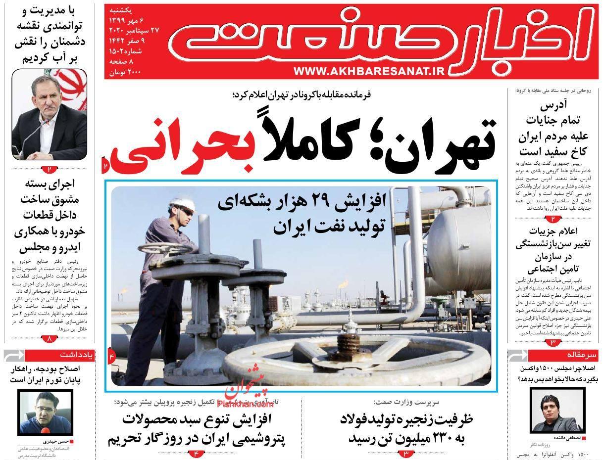 عناوین اخبار روزنامه اخبار صنعت در روز یکشنبه ۶ مهر