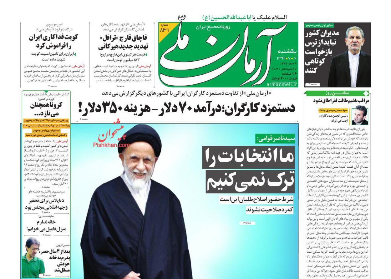 عناوین اخبار روزنامه آرمان ملی در روز یکشنبه ۶ مهر