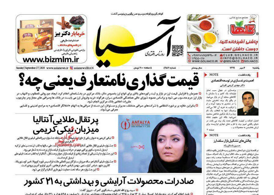 عناوین اخبار روزنامه آسیا در روز یکشنبه ۶ مهر