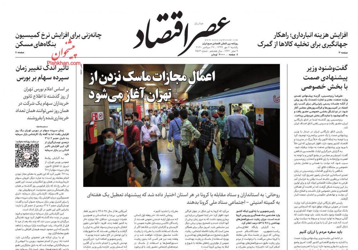 عناوین اخبار روزنامه عصر اقتصاد در روز یکشنبه ۶ مهر