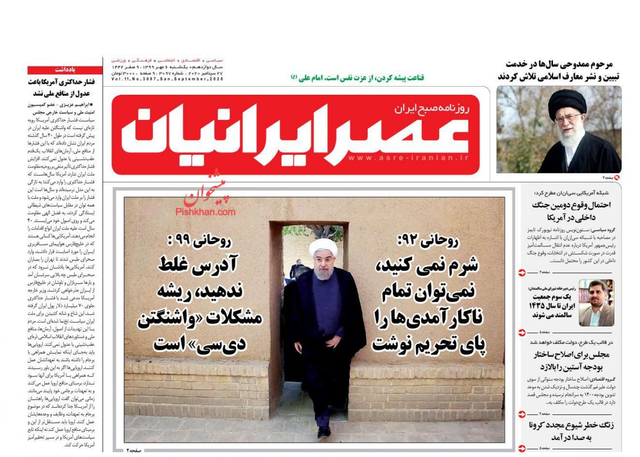 عناوین اخبار روزنامه عصر ایرانیان در روز یکشنبه ۶ مهر