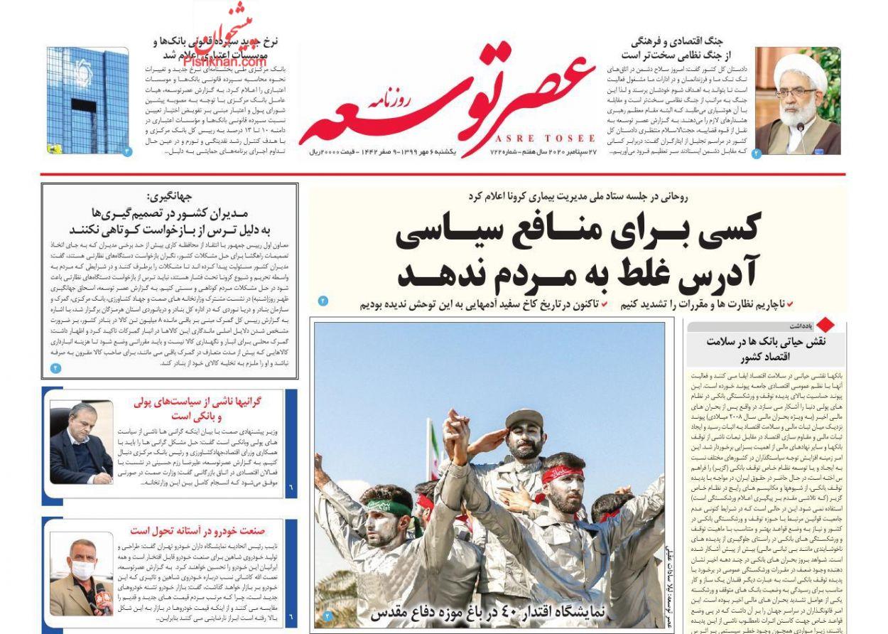 عناوین اخبار روزنامه عصر توسعه در روز یکشنبه ۶ مهر