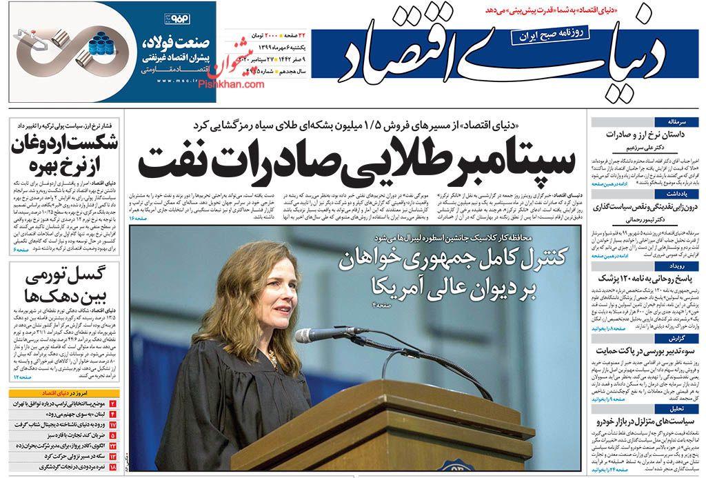 عناوین اخبار روزنامه دنیای اقتصاد در روز یکشنبه ۶ مهر