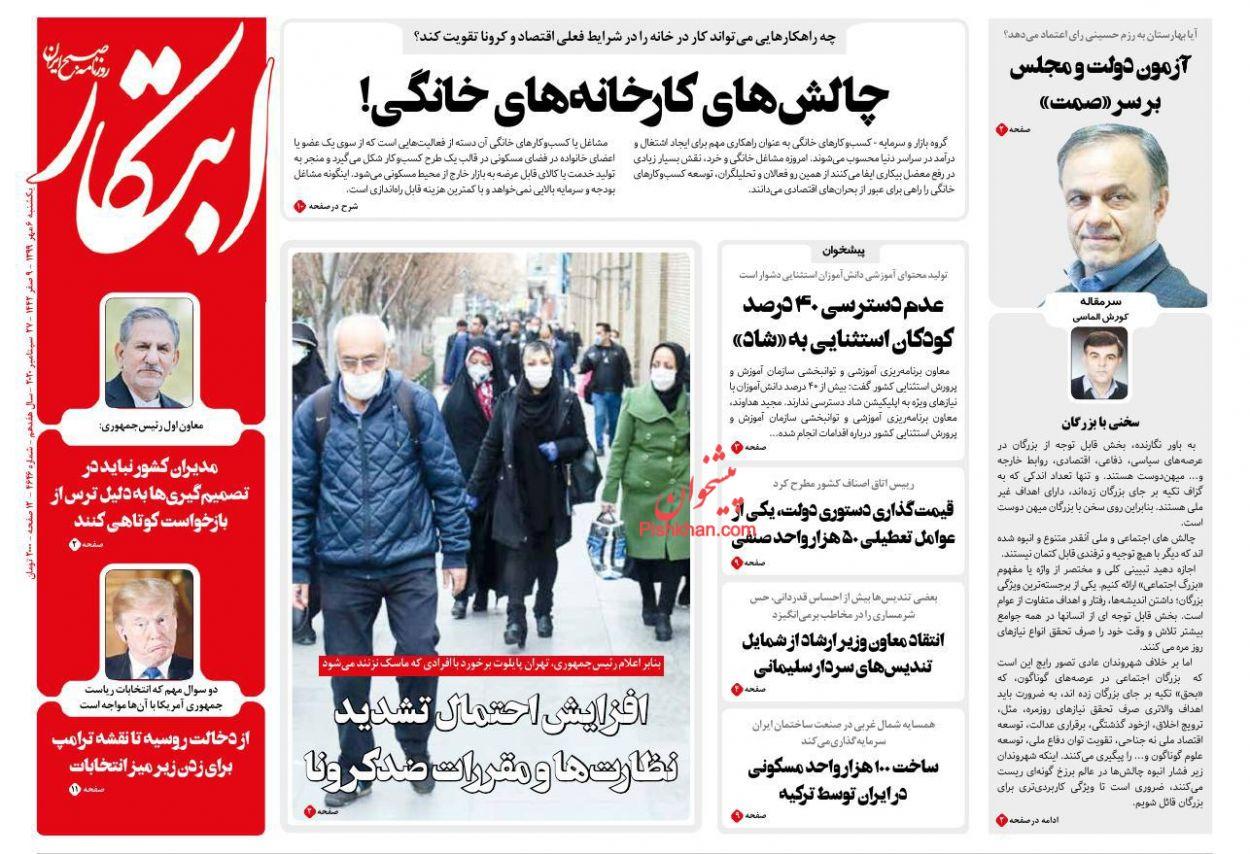 عناوین اخبار روزنامه ابتکار در روز یکشنبه ۶ مهر
