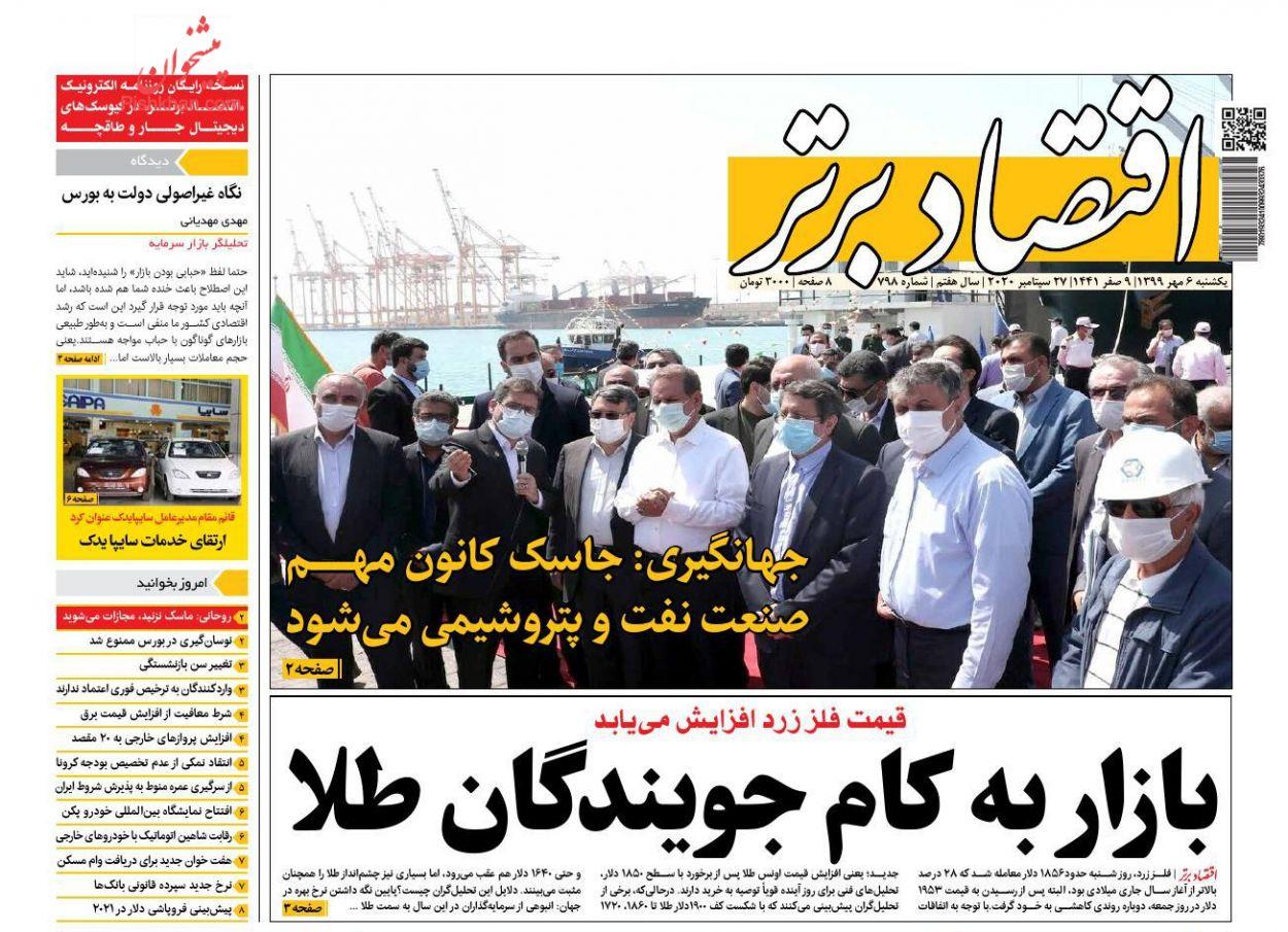 عناوین اخبار روزنامه اقتصاد برتر در روز یکشنبه ۶ مهر