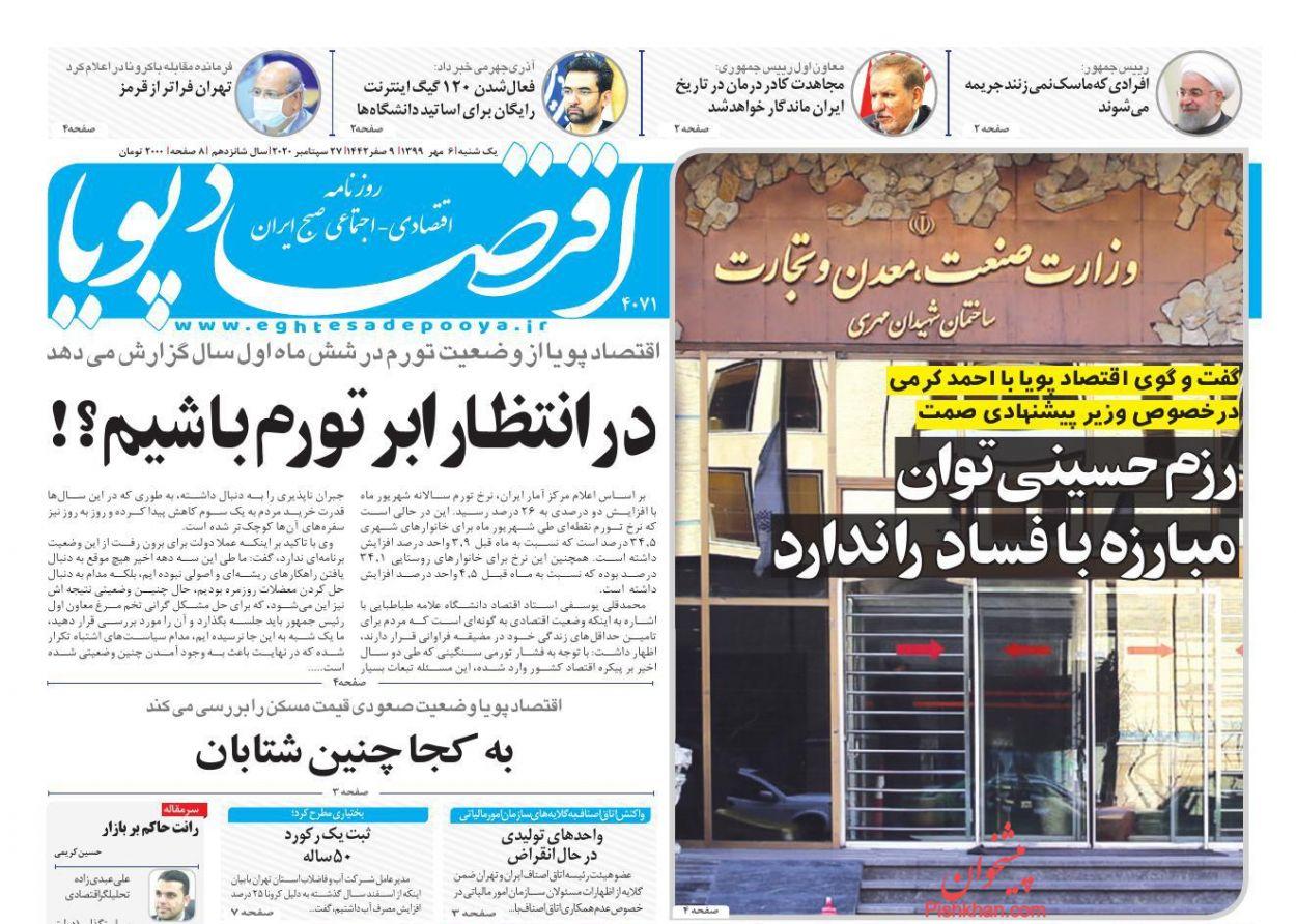 عناوین اخبار روزنامه اقتصاد پویا در روز یکشنبه ۶ مهر