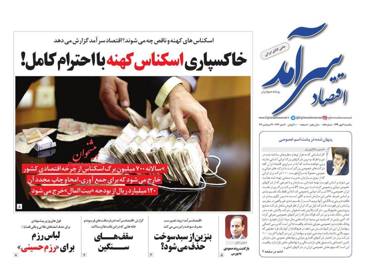 عناوین اخبار روزنامه اقتصاد سرآمد در روز یکشنبه ۶ مهر