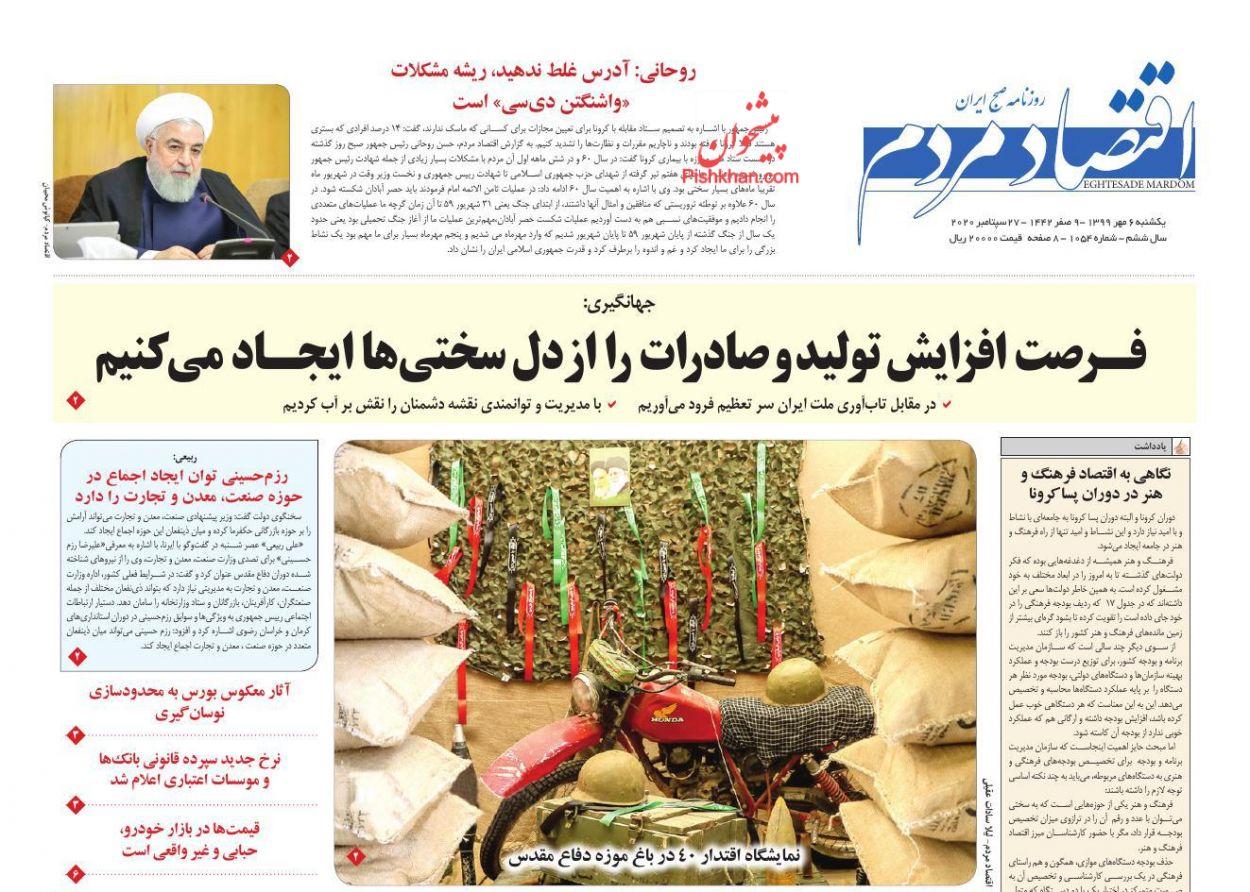 عناوین اخبار روزنامه اقتصاد مردم در روز یکشنبه ۶ مهر