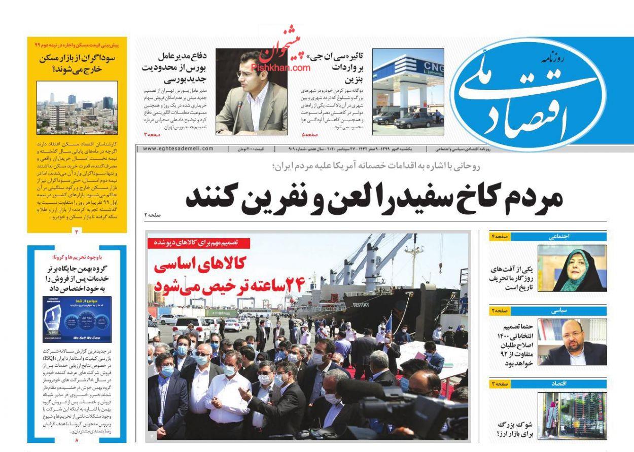 عناوین اخبار روزنامه اقتصاد ملی در روز یکشنبه ۶ مهر