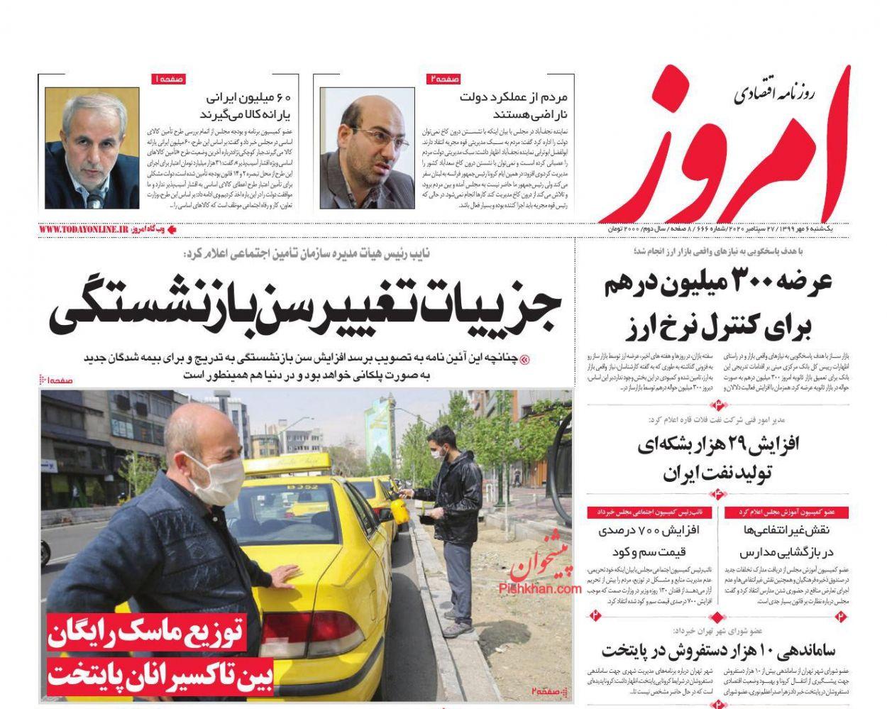 عناوین اخبار روزنامه امروز در روز یکشنبه ۶ مهر
