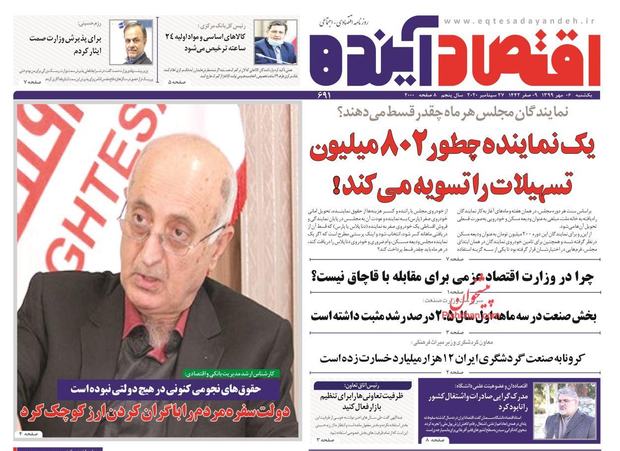 عناوین اخبار روزنامه اقتصاد آینده در روز یکشنبه ۶ مهر
