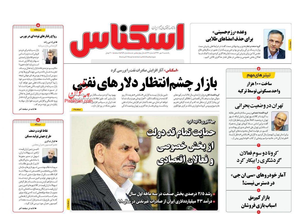 عناوین اخبار روزنامه اسکناس در روز یکشنبه ۶ مهر