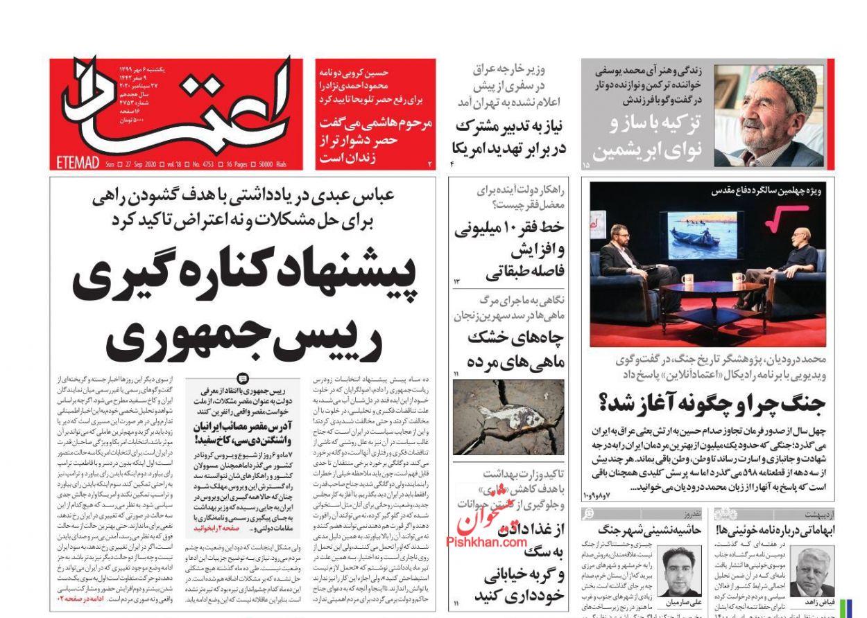 عناوین اخبار روزنامه اعتماد در روز یکشنبه ۶ مهر