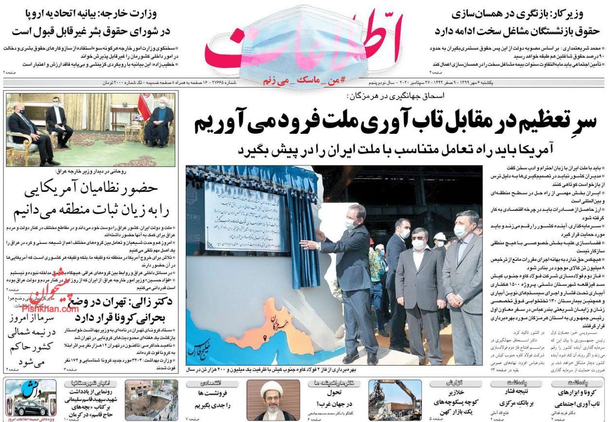 عناوین اخبار روزنامه اطلاعات در روز یکشنبه ۶ مهر