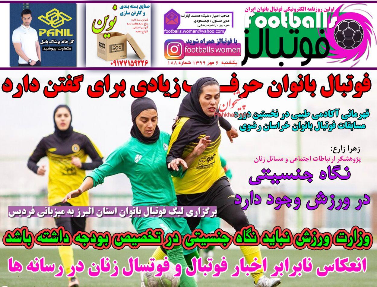 عناوین اخبار روزنامه فوتبالز در روز یکشنبه ۶ مهر