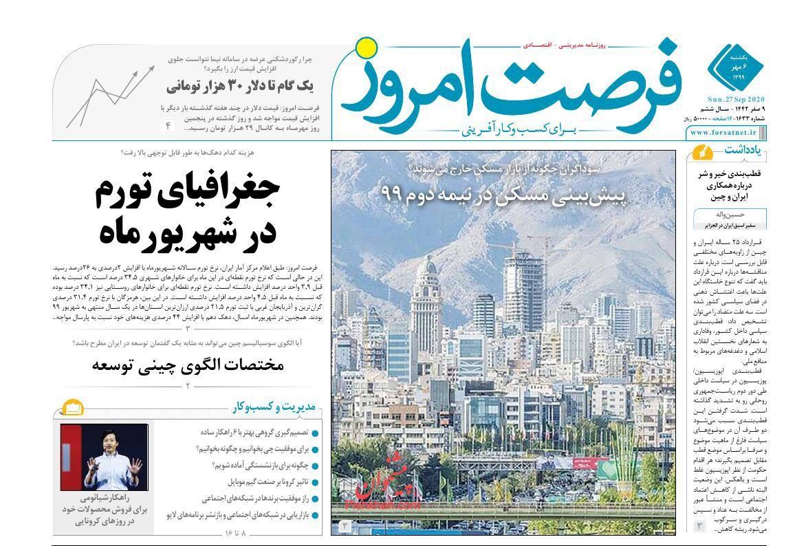 عناوین اخبار روزنامه فرصت امروز در روز یکشنبه ۶ مهر