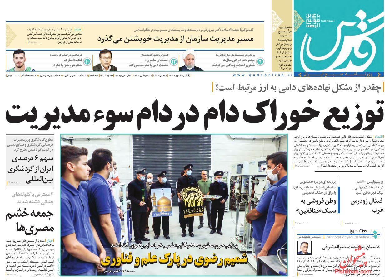 عناوین اخبار روزنامه قدس در روز یکشنبه ۶ مهر