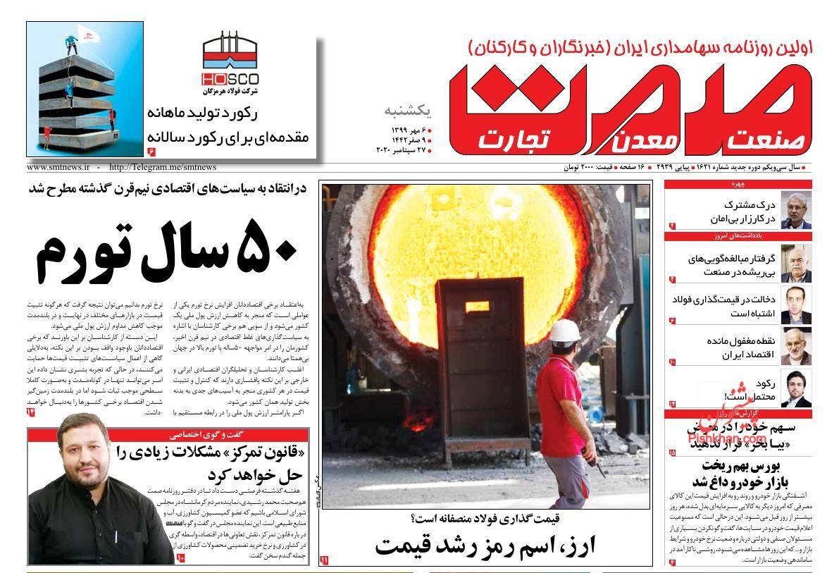 عناوین اخبار روزنامه صمت در روز یکشنبه ۶ مهر
