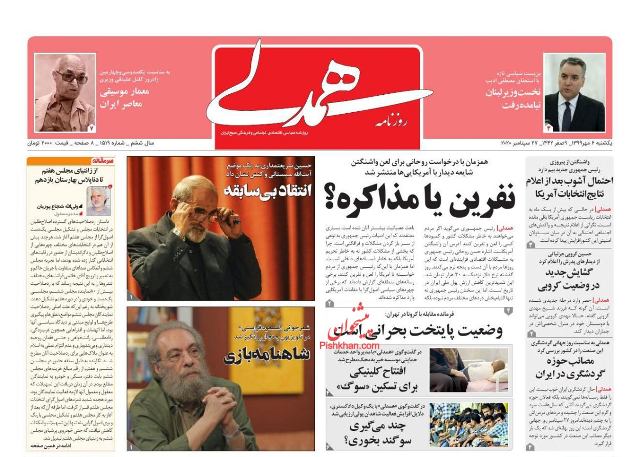 عناوین اخبار روزنامه همدلی در روز یکشنبه ۶ مهر