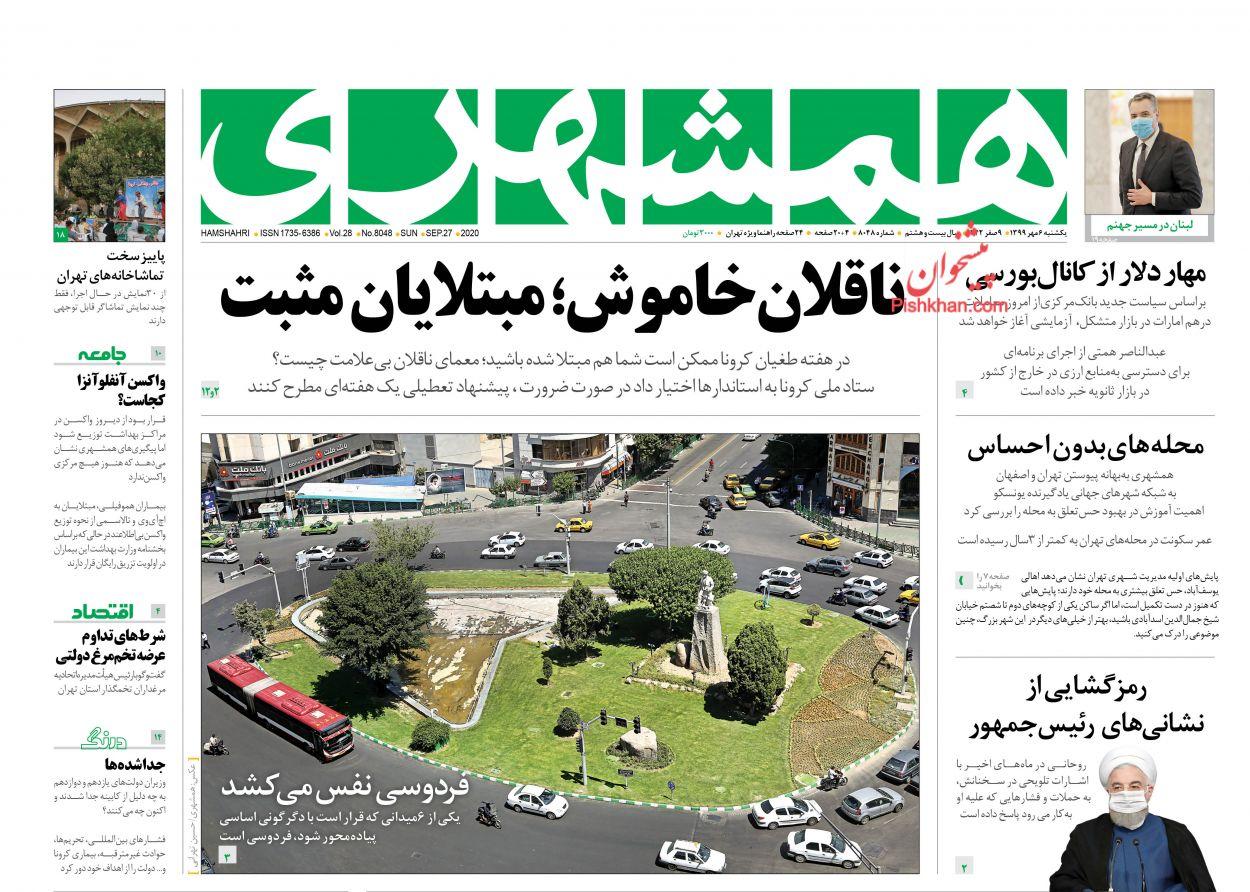 عناوین اخبار روزنامه همشهری در روز یکشنبه ۶ مهر