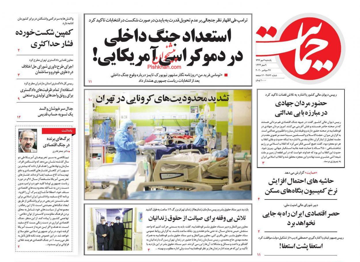 عناوین اخبار روزنامه حمایت در روز یکشنبه ۶ مهر
