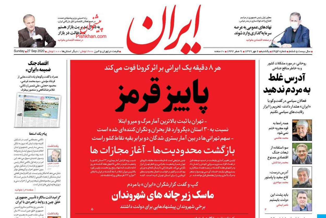 عناوین اخبار روزنامه ایران در روز یکشنبه ۶ مهر