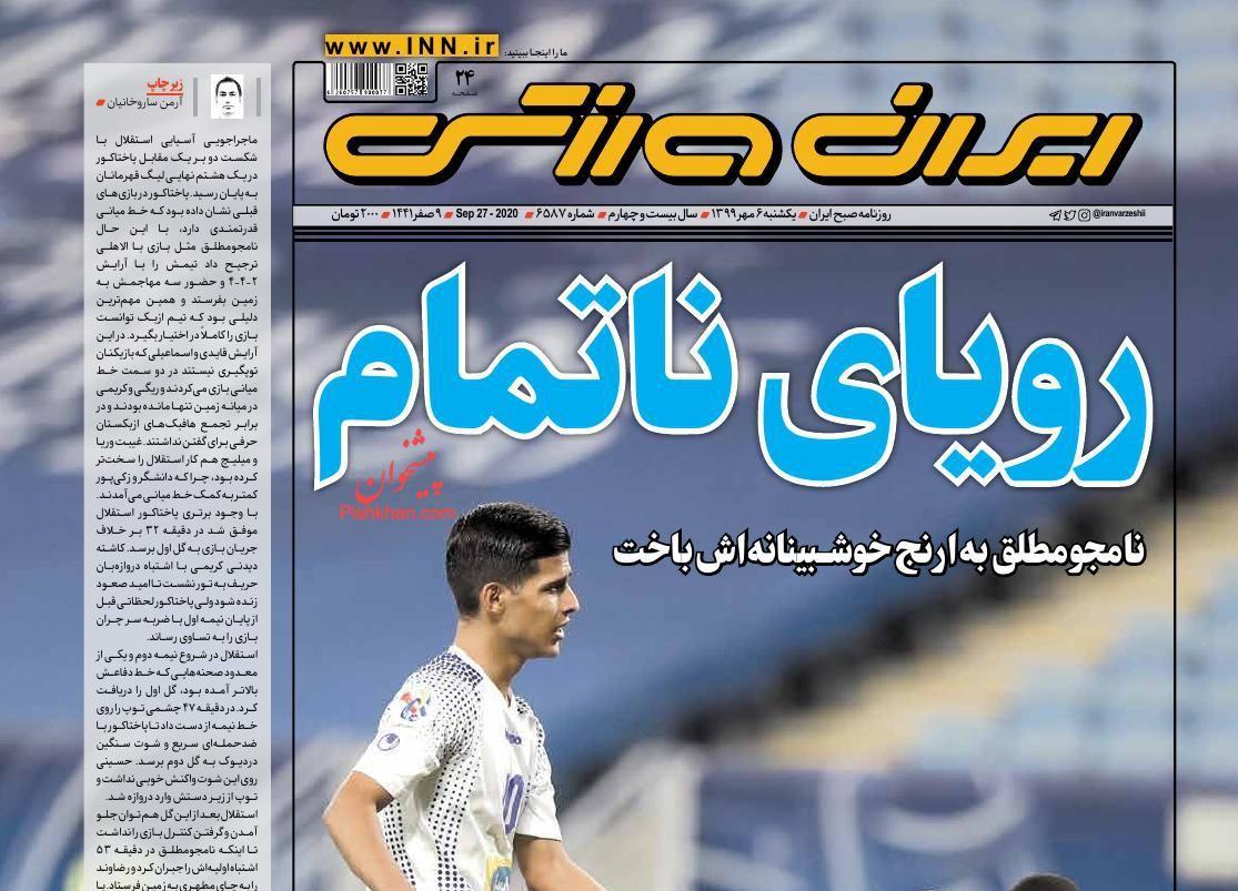 عناوین اخبار روزنامه ایران ورزشی در روز یکشنبه ۶ مهر
