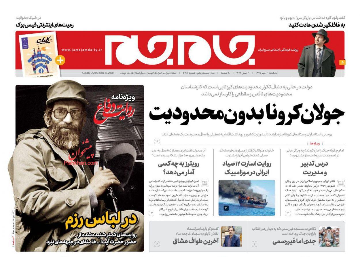 عناوین اخبار روزنامه جام جم در روز یکشنبه ۶ مهر