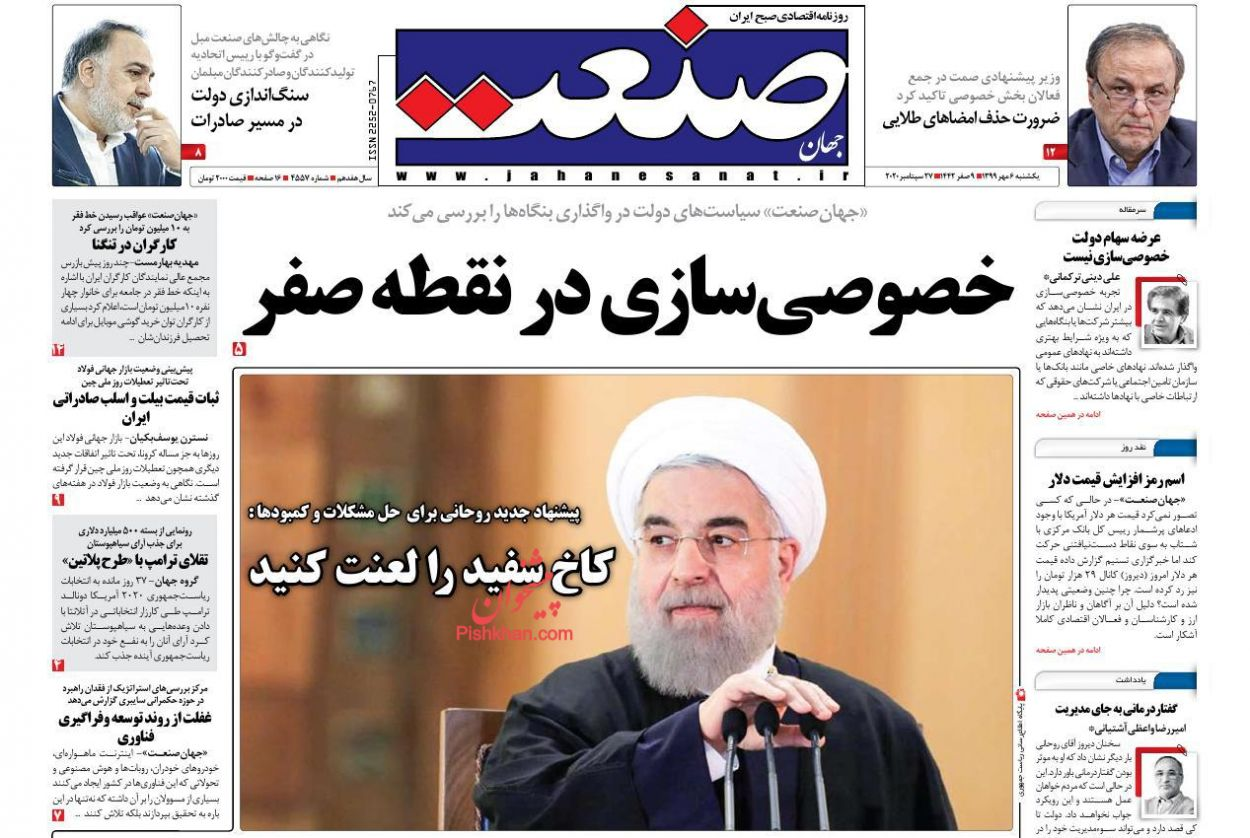 عناوین اخبار روزنامه جهان صنعت در روز یکشنبه ۶ مهر