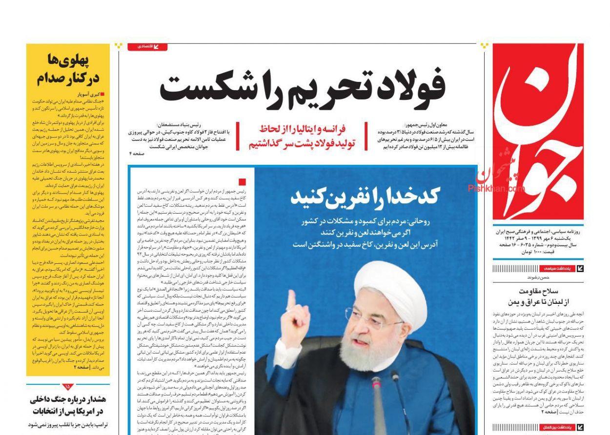 عناوین اخبار روزنامه جوان در روز یکشنبه ۶ مهر