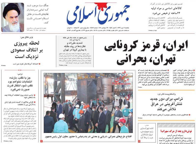عناوین اخبار روزنامه جمهوری اسلامی در روز یکشنبه ۶ مهر