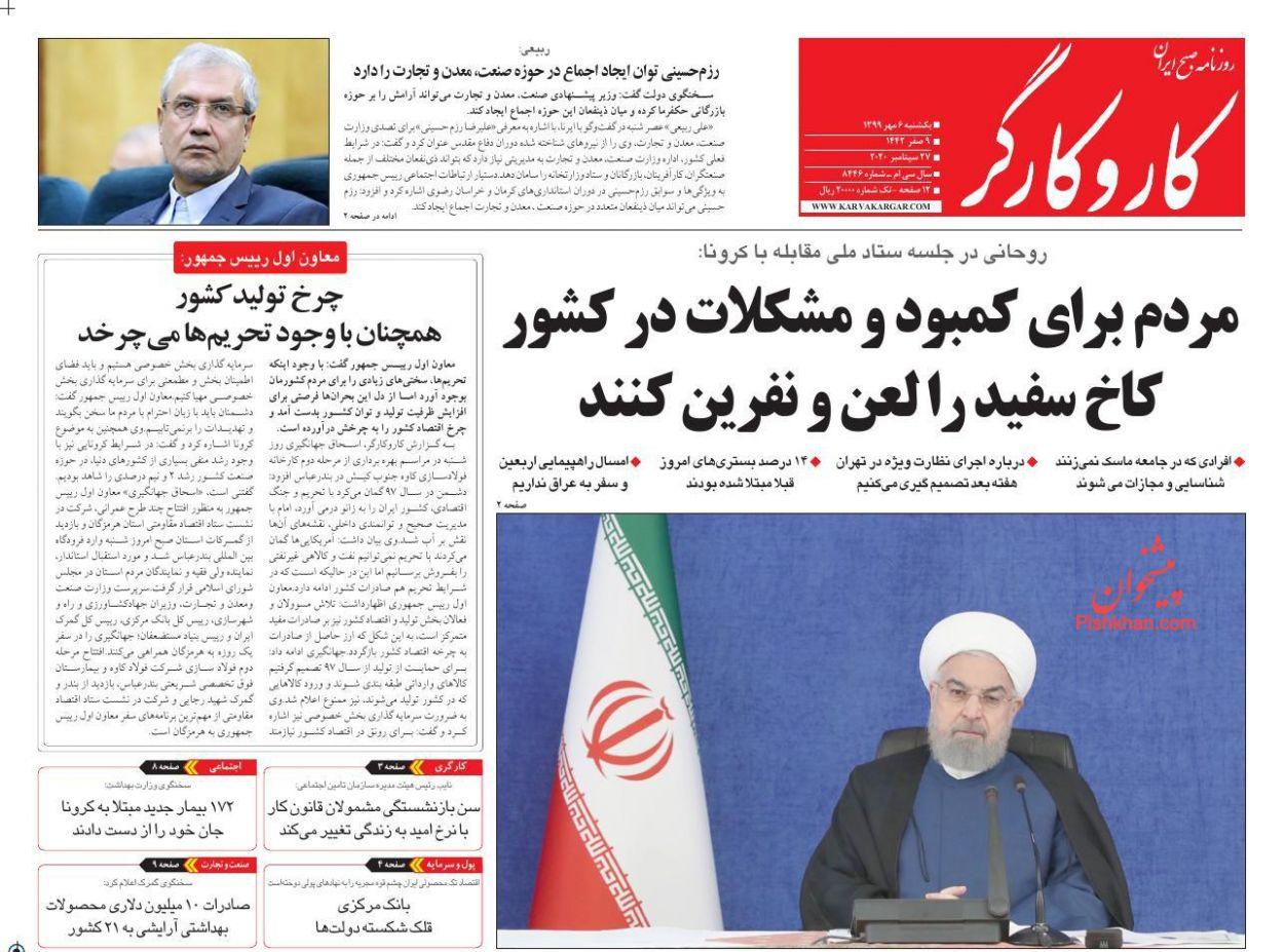 عناوین اخبار روزنامه کار و کارگر در روز یکشنبه ۶ مهر