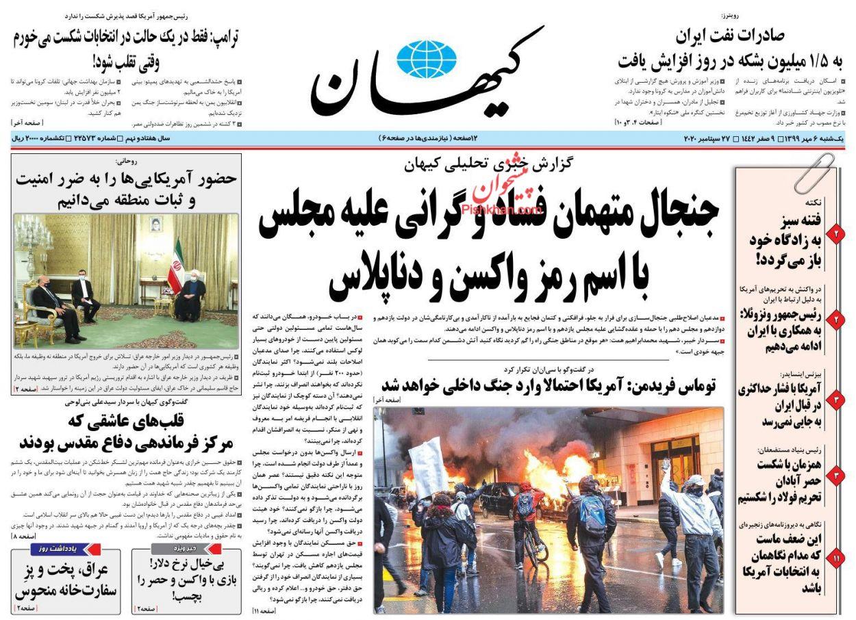 عناوین اخبار روزنامه کيهان در روز یکشنبه ۶ مهر