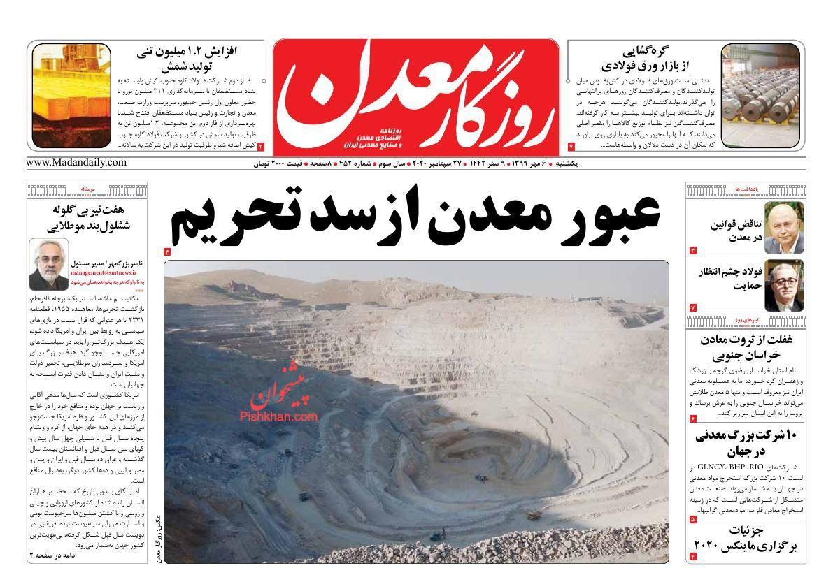 عناوین اخبار روزنامه روزگار معدن در روز یکشنبه ۶ مهر